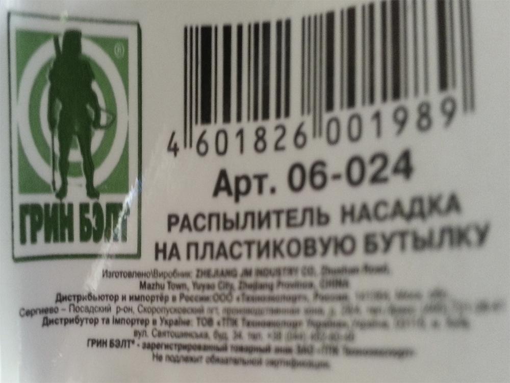 опрыскиватели новокубанск