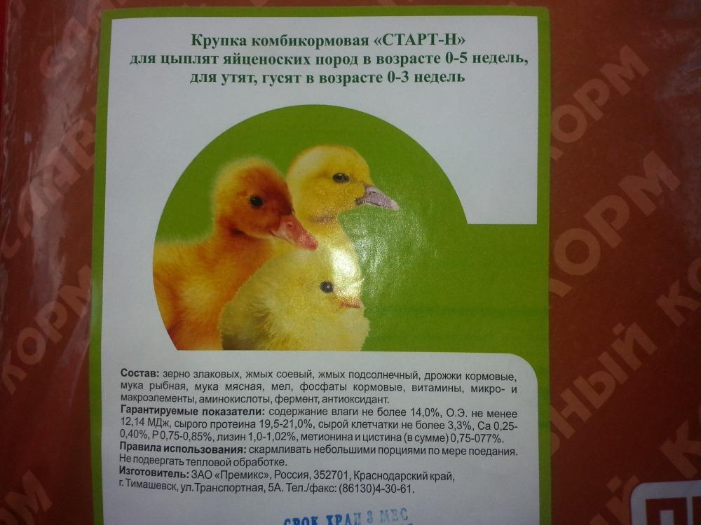 комбикорм старт н тимашевск
